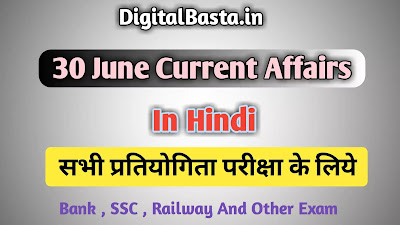 30 June 2020 Current Affairs In Hindi