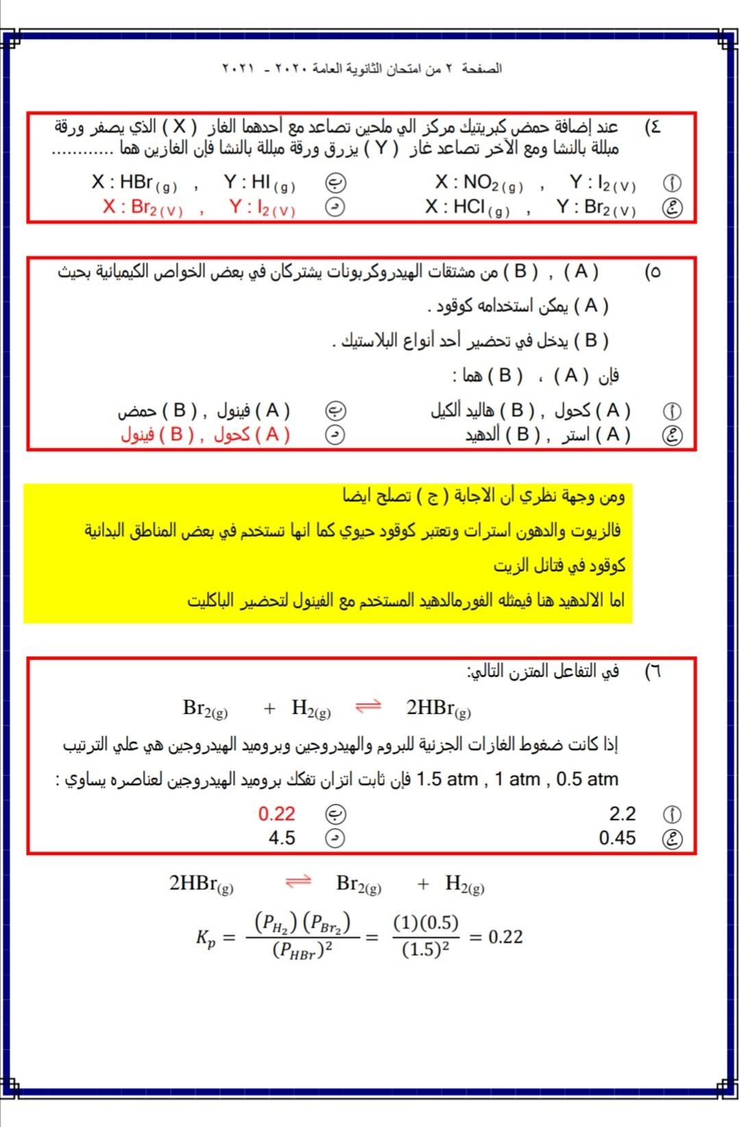 نموذج اجابة امتحان الكيمياء للثانوية العامة 2021 2