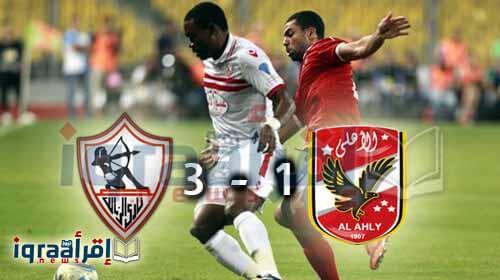 نتيجة وملخص مباراة الاهلى والزمالك فى نهائى كأس مصر 2016 الزمالك بطلاً لكأس مصر على حساب الأهلي