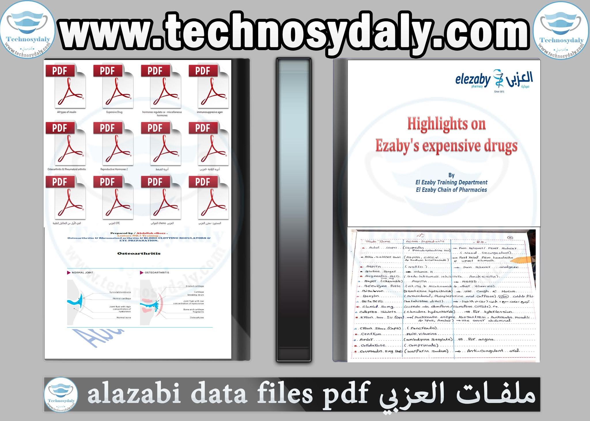ملفات العزبي alazabi data files pdf