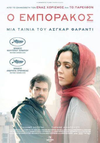 The Salesman (2016) ταινιες online seires xrysoi greek subs