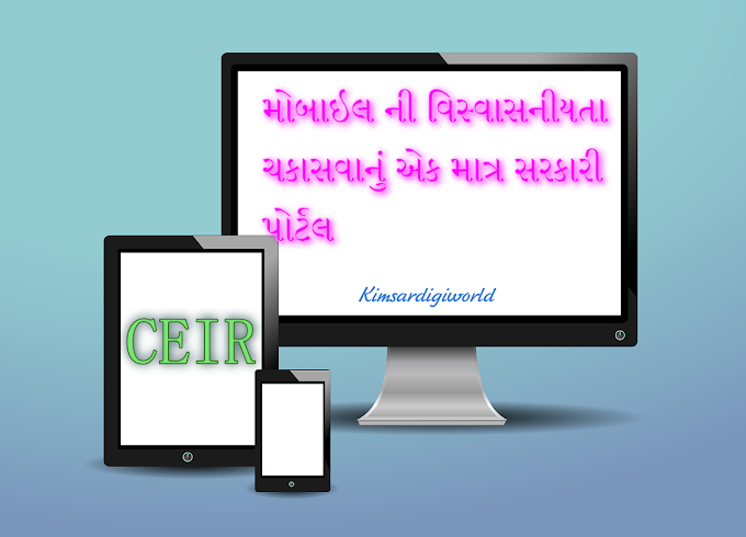 The only government portal to test the reliability of mobile-CEIR
