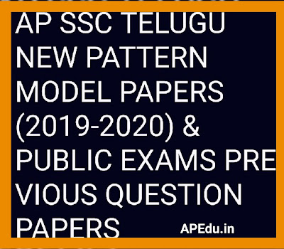 AP SSC TELUGU NEW PATTERN MODEL PAPERS (2019-2020) & PUBLIC EXAMS PREVIOUS QUESTION PAPERS