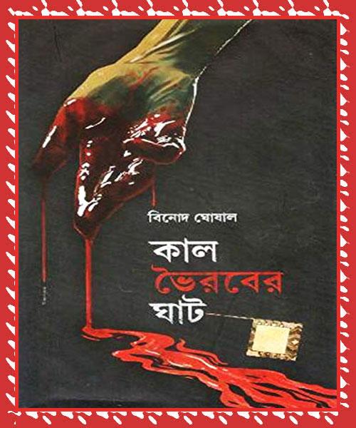 Kal Bhairaver Ghat (কাল ভৈরবের ঘাট ) by Binod Ghoshal