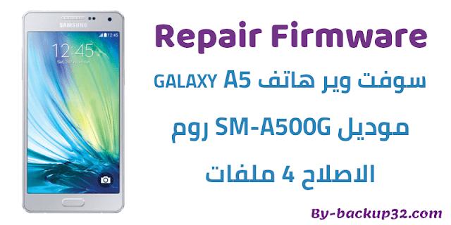 سوفت وير هاتف Galaxy A5 موديل SM-A500G روم الاصلاح 4 ملفات تحميل مباشر