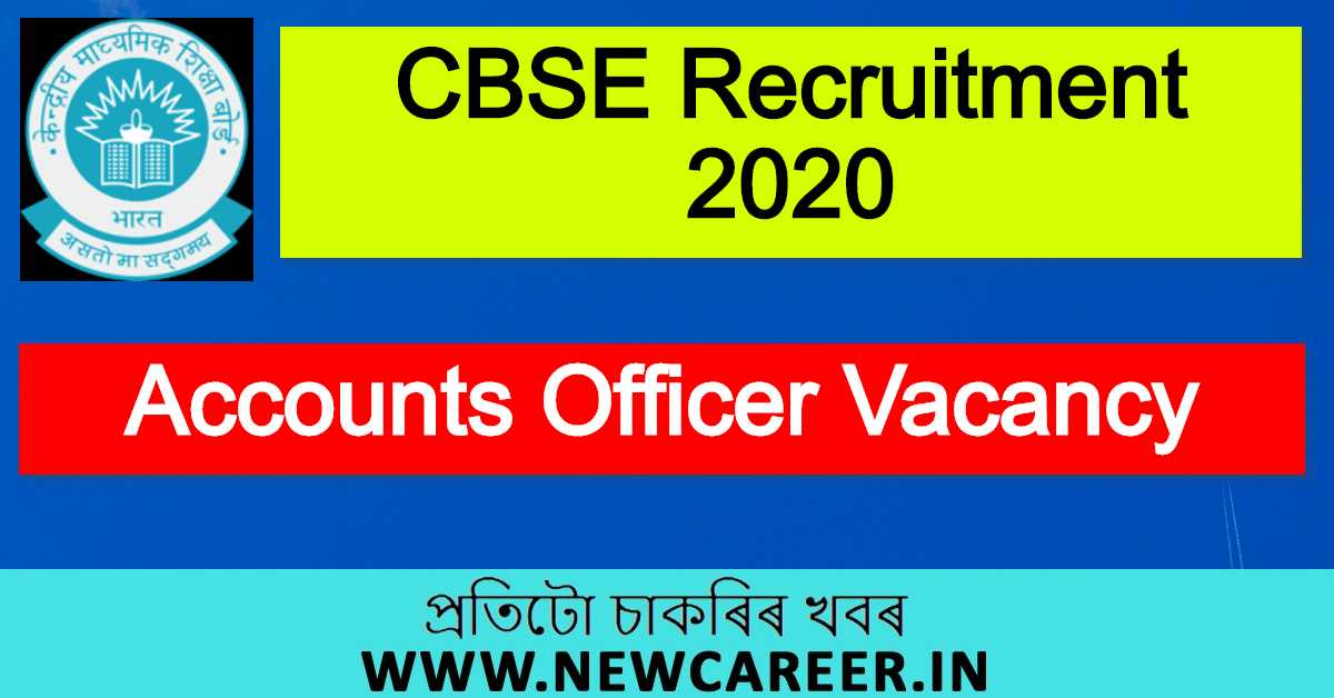 CBSE Recruitment 2020 : Apply For Accounts Officer Vacancy