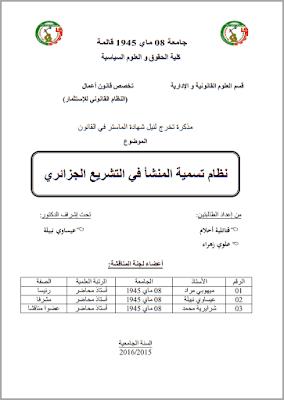 مذكرة ماستر: نظام تسمية المنشأ في التشريع الجزائري PDF