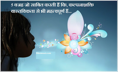 Imagination Is More Important Than Knowledge in Hindi