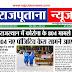 राजपूताना न्यूज ई-पेपर 13 अप्रैल 2020 डिजिटल एडिशन