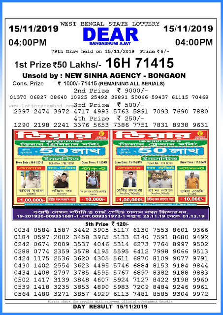Lottery sambad 15-11-2019 West Bengal State Lottery Result 04.00 PM-sambadlottery.org