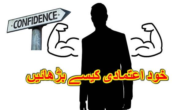 خود اعتمادی کیسے بڑھائیں Increase Self Confidence