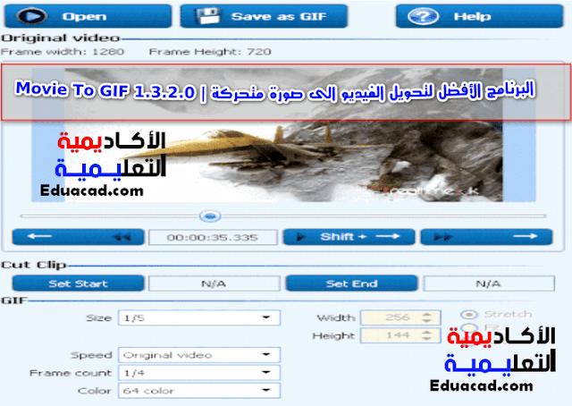 برنامج Movie To GIF يعتبر من اسهل برامج تحويل الفيديو الى صورة متحركة GIF