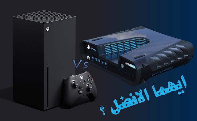 مقارنة بين PlayStation 5 و Xbox Series X من حيث الاداء والسعر