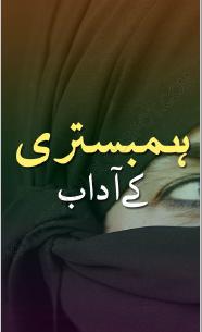 Humbistari Kay Aadab