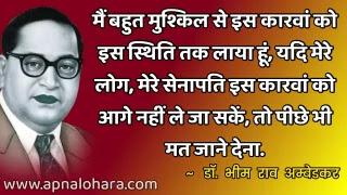 Ambedkar Thoughts in Hindi, ambedkar 6 december, 6 december ambedkar images