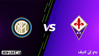 مشاهدة مباراة انتر ميلان وفيورنتينا بث مباشر اليوم بتاريخ 13-01-2021 في كأس إيطاليا