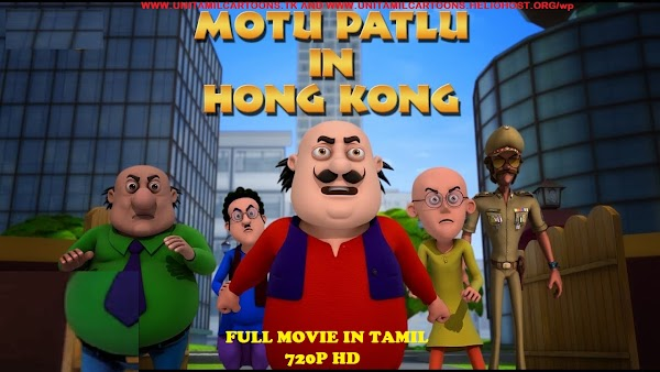 Motu Patlu In Hong Kong Kung Fu Kings 3 Full Movie In Tamil Rencoded In 720p And Cear Audio