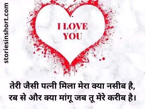 romantic-shayari-for-wife