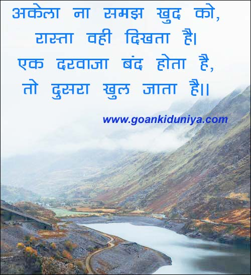 thought of the day- hindi wall paper- whatsapp image-hindi quats-photo of the day