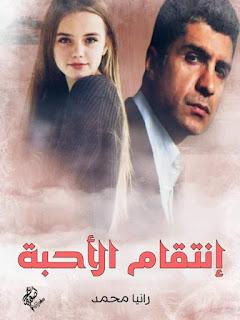 رواية انتقام الاحبه كامله بقلم رانيا السلفوت