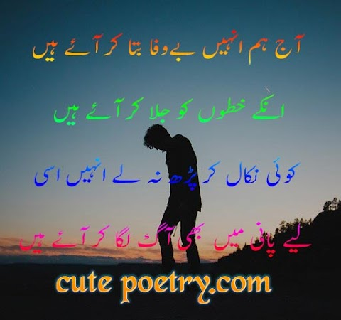 Sad Poetry  in Urdu Judaii Apki judaiI ney humein Shayari sikha di 