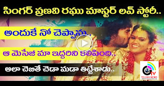 Singer Pranavi and Dance Master Raghu Love Story | Exclusive Interview | 10TV