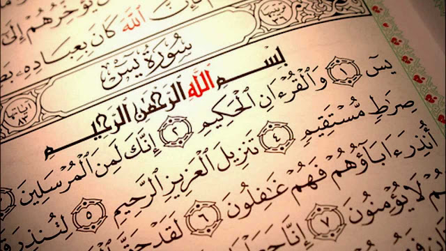 surat yasin dalam mushaf alquran