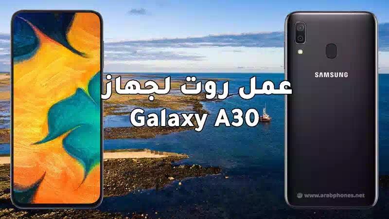 عمل روت لجهاز Galaxy A30