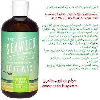 غسول الجسم بالاعشاب البحرية الطبيعية والنعناع من موقع اي هيرب بالعربي