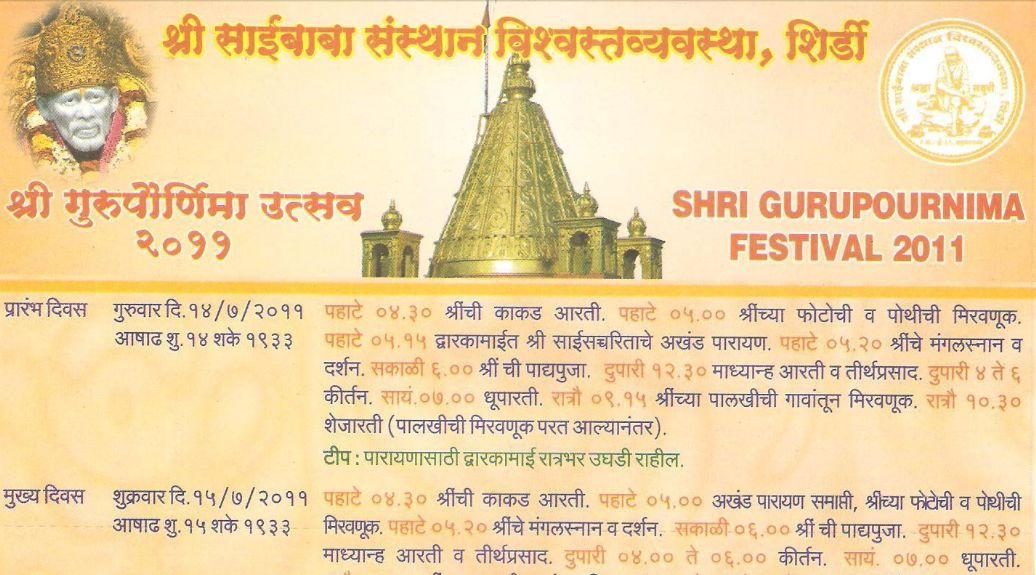 Shirdi Sai Baba Stories Leelas And Teachings Invitation