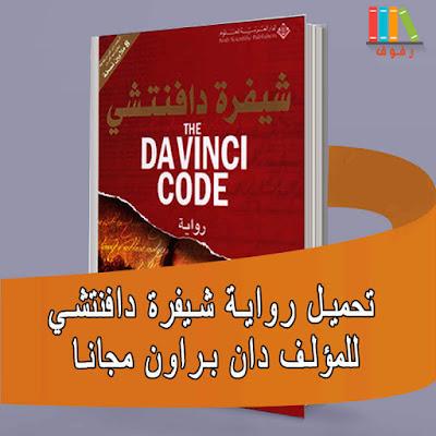 تحميل وقراءة ﺭﻭﺍﻳﺔ ﺷﻴﻔﺮﺓ ﺩﺍﻓﻨﺸﻲ للمؤلف دان براون مع ملخص -pdf