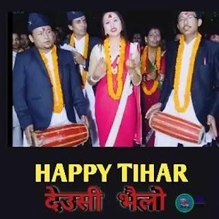Happy Tihar | Deusi Bhailo Git