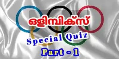 LGS Main / LDC Main / Degree Level Prelims - Olympics Quiz