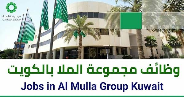 أحدث الوظائف في  مجموعة الملا بالكويت لمختلف التخصصات وبرواتب مغرية