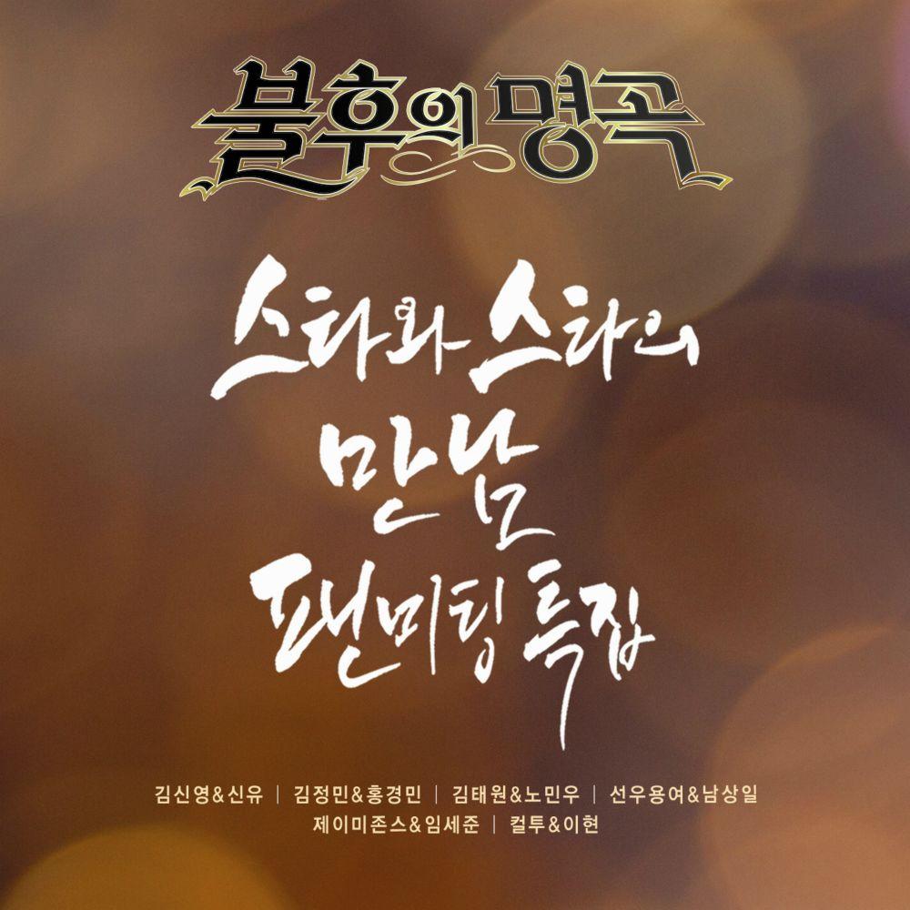 Various Artists – 불후의 명곡 – Immortal Song (Singing The Legend – 팬미팅 특집)