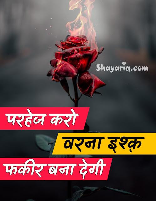 Hindi motivational shayari, hindi photo status, hindi photo shayari, hindi love shayari, photo Quotes