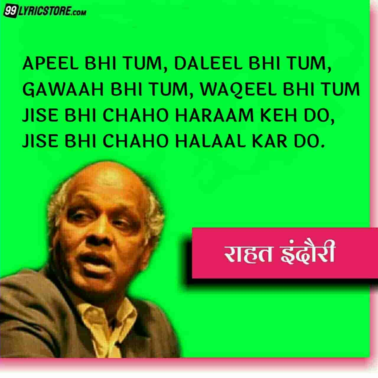 This beautiful ghazal 'Jidhar Se Guzro Dhuaan Bichha Do' has written and performed by Rahat Indori.
