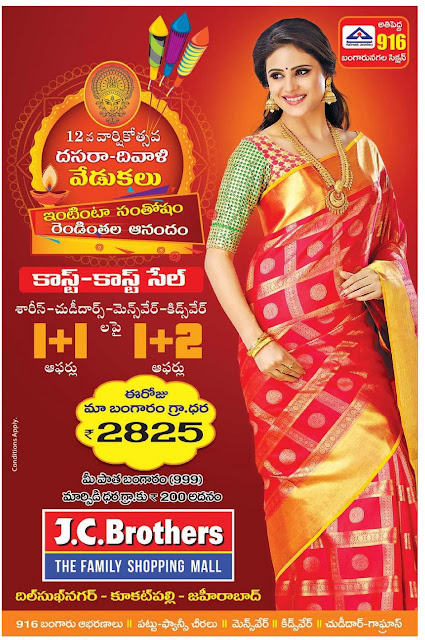 Dashera/Diwali offers in South india Shoppig mall, Chennai shopping mall, RS Brothers and JC brothers | October 2016 Dasara Festival discount offers
