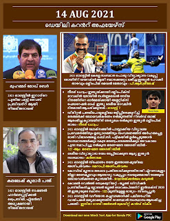 Daily Malayalam Current Affairs 14 Aug 2021