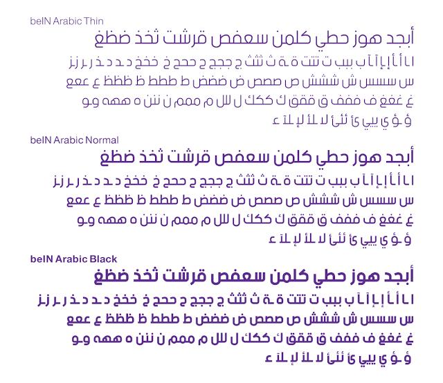 تحميل الخط العربي المعتمد لقنوات beIN Sports | خط قناة beIN