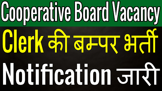 Rajasthan Cooperative Board Clerk Recruitment 2021 Official Notification PDF