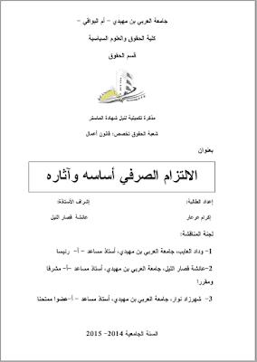 مذكرة ماستر: الالتزام الصرفي أساسه وآثاره PDF
