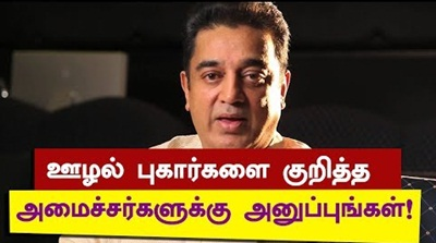 Send corruption complaints to Ministers – Kamal Haasan