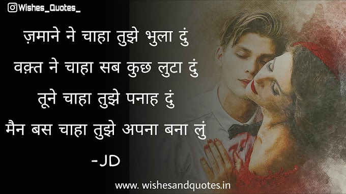 Best Love Shayari in Hindi with images - Wishesandquotes.in