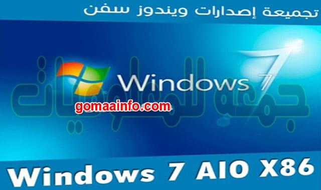 تحميل تجميعة إصدارات ويندوز سفن | Windows 7 AIO X86 | فبراير 2020