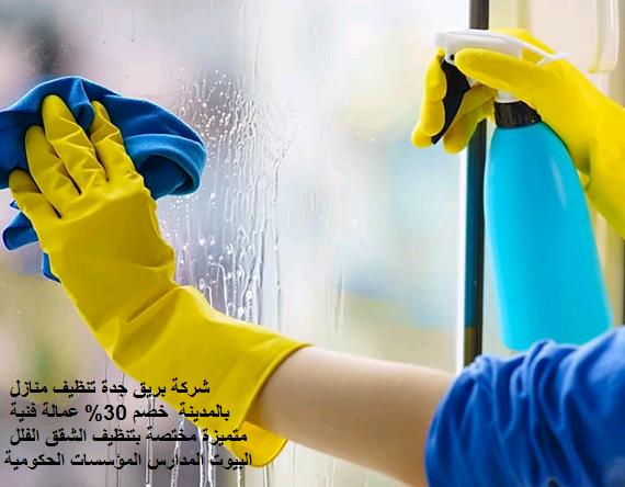 شركة تنظيف منازل بالمدينة , شركة غسيل منازل بالمدينة , شركة تنظيف منازل بالبخار بالمدينة , نظافة المنزل المجال سيرفس للتنظيف , المجال للتنظيف , تنظيف البيت بساعه , تنظيف المطبخ بالصور قبل وبعد , تنظيف المنزل بالساعات ينبع , تنظيف منازل , جلي بلاط بالمدينة , خدمة التنظيف بالساعة , راحة شركات التنظيف المدينه , شركة بالمدينة , تجفيف الموكيت من الماء , شركة تنظيف منازل بالمدينة , حور المدينة شركة , غسيل البيوت في المدينة , شركة ترتيب وتنظيف المنازل بالمدينة , مكتب تنظيف منازل بالمدينه , شركة رسمية لتنظيف المنازل بالمدينه , مؤسسة رسمية لتنظيف المنازل بالمدينة , مين جربت شركات تنظيف المنازل بالمدينه , تجربتي مع شركة تنظيف منازل بالمدينه , كم أسعار شركات تنظيف المنازل بالمدينة , أسعار و أرقام شركات تنظيف المنازل بالمدينة , شركة تنظيف منازل بالمدينة , تنظيف منازل بالمدينة عمالة فليبينية , شركات تنظيف منازل بالمدينة عمالة فليبينية , شركه تنظيف الاسبلت ف المنزل , غسيل سجاد حي الرحيلي , عمالة تنضيف المنزل بساعه , غسيل الشقق , غسيل الموكيت بالبخار , كلمه صغيره عن يومي لتنظيف المنزل , مين جربت شركات تنظيف المنازل بالمدينة , شركات تنظيف منازل , شركة سوبر كلين المدينة , عاملات نظافة بالمدينة , خدمات تنظيف المنازل , شركه تنظيف سجاد بالمدينة , كم اسعار شركات تنظيف المنازل , شركة تنظيف برابغ