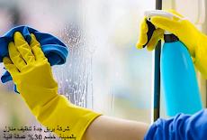 شركة تنظيف منازل بالمدينة (( للايجار 01063997733)) خصم 30% عمالة فنية متميزة مختصة بتنظيف الشقق الفلل البيوت المدارس المؤسسات الحكومية