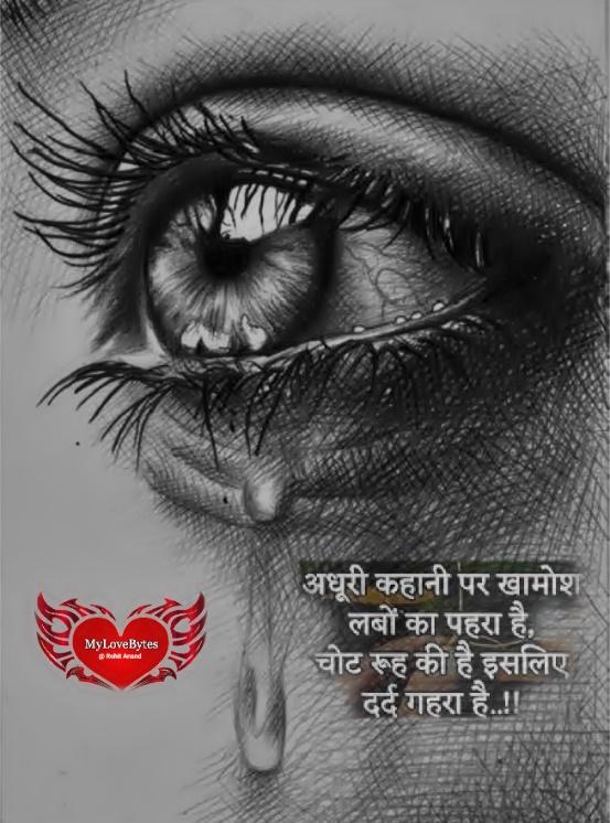 Sad Hindi Poetry, Boyfriend Hindi Shayari, Love Shayari In Hindi and romantic लव शायरी for him and her
