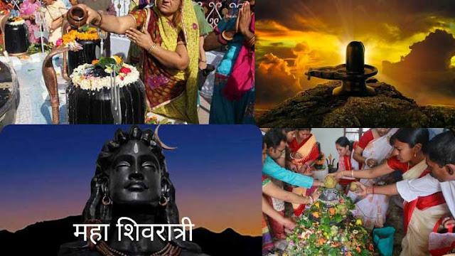 महा शिवरात्री #Maha Shivratri- भारतातील ४० प्रसिद्ध सण आणि उत्सव | 40 Famous Festivals and Celebrations in India