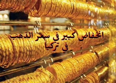 انخفاض في سعر الذهب في تركيا